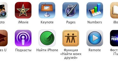Бесплатные приложения для
