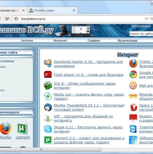 В новой версии браузера Opera