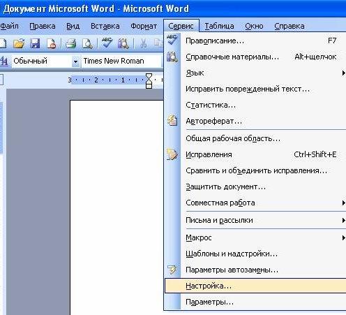 Как в Word 2003 добавить