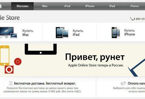 Сайт Apple Store (Российская