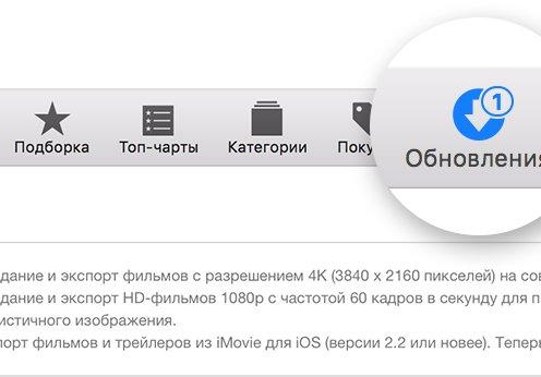 программа App Store