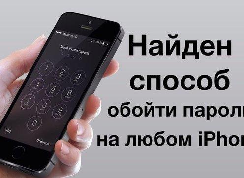 Приложения на iPhone и iPad
