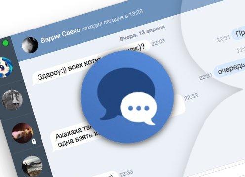 ВКонтакте Мессенджер