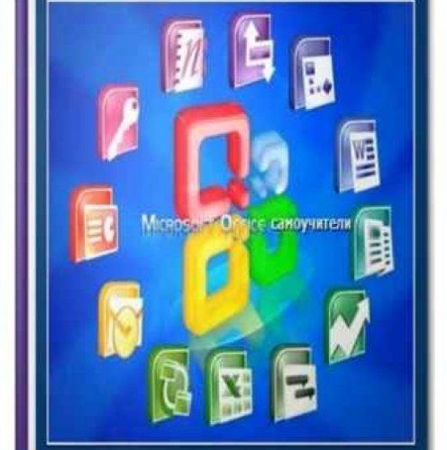 скачать пакет microsoft office