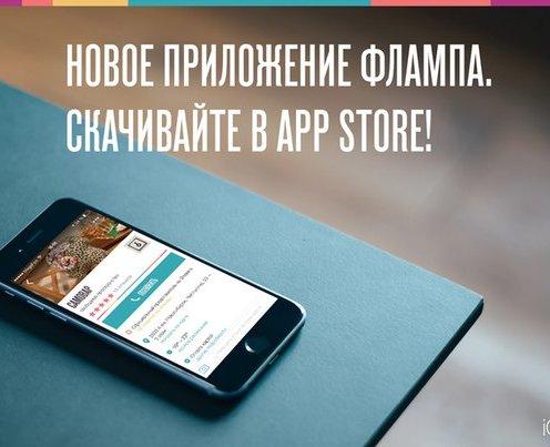 Скачать App store на android