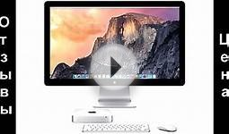 Apple Mac mini Core i5 1,4 ГГц, 4 ГБ, HDD 500 ГБ