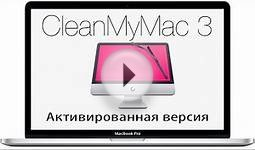 Как установить CleanMyMac Бесплатно
